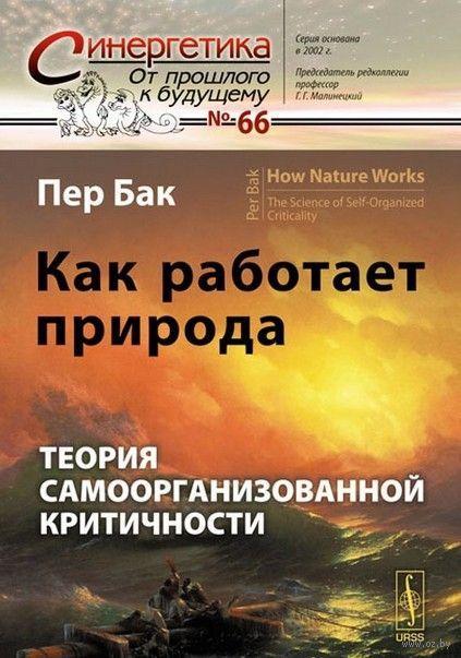 Как работает природа. Теория самоорганизованной критичности (м) — фото, картинка