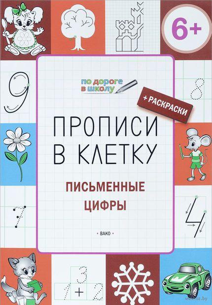 Письменные цифры. Тетрадь для занятий с детьми 6-7 лет — фото, картинка