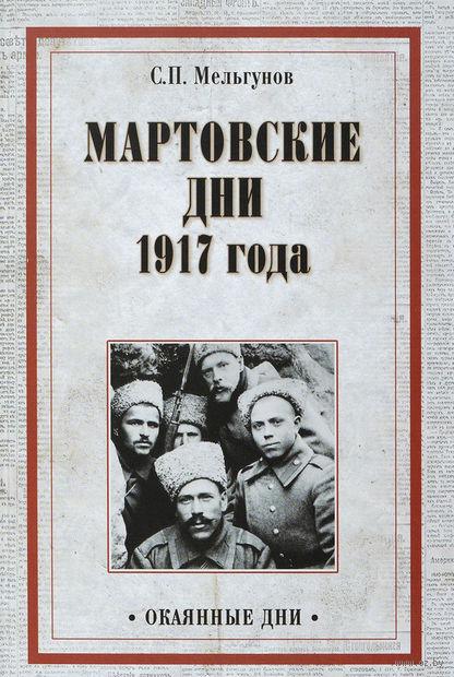 Мартовские дни 1917 года — фото, картинка