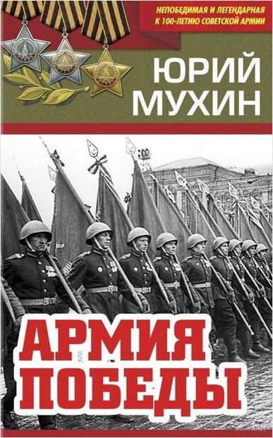 Армия Победы — фото, картинка
