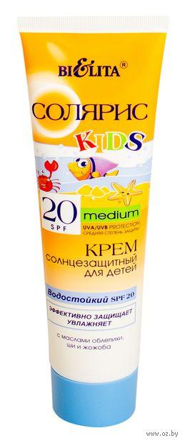"""Крем солнцезащитный детский водостойкий """"Солярис"""" SPF 20 (100 мл) — фото, картинка"""