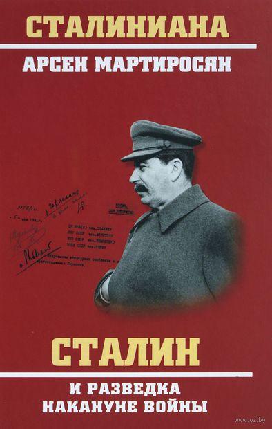 Сталин и разведка накануне войны — фото, картинка