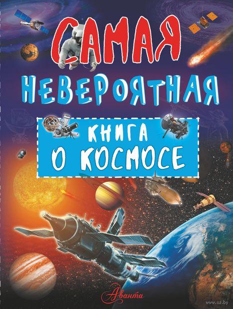 Невероятная книга о космосе — фото, картинка