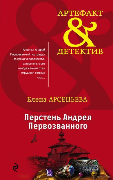 Перстень Андрея Первозванного — фото, картинка