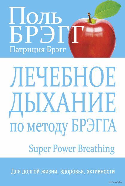 Лечебное дыхание по методу Брэгга. Электронная версия — фото, картинка