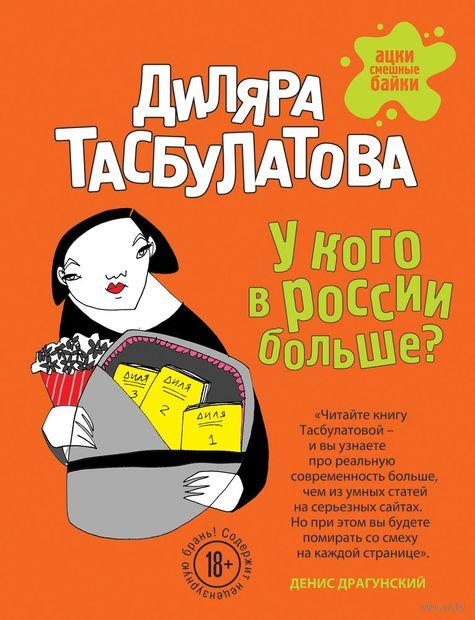 У кого в России больше? — фото, картинка