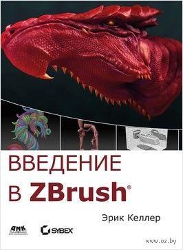 Введение в Zbrush 4 — фото, картинка