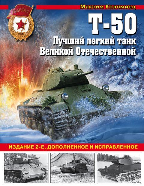 Т-50. Лучший легкий танк Великой Отечественной — фото, картинка