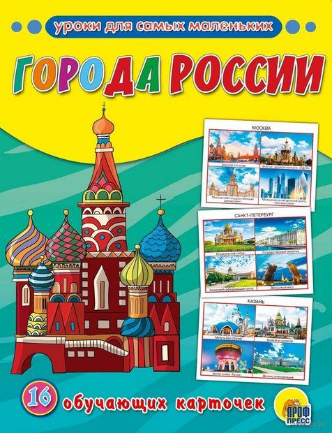 Обучающие карточки. Города России — фото, картинка