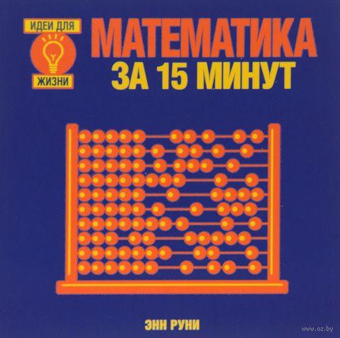Математика за 15 минут — фото, картинка