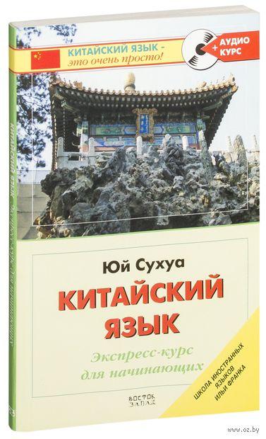 Китайский язык. Экспресс-курс для начинающих (+ CD). Юй Сухуа