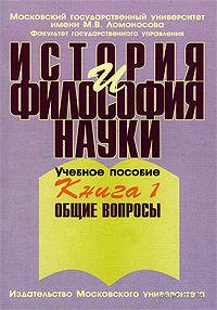 История и философия науки. (В четырех книгах. Книга 1) — фото, картинка