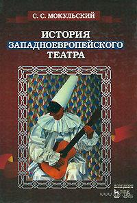 История западноевропейского театра. Стефан Мокульский