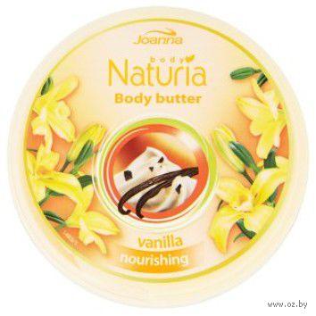 "Масло для тела ""Ваниль"" (250 мл)"