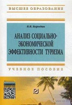 Анализ социально-экономической эффективности туризма