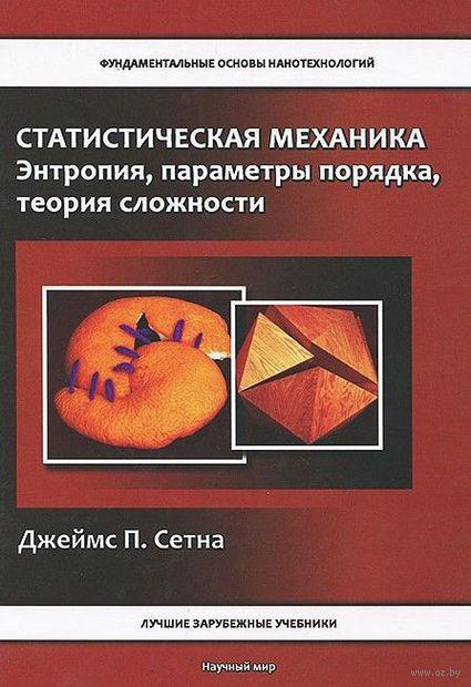 Статистическая механика. Энтропия, параметры порядка, теория сложности. Джеймс Сетна