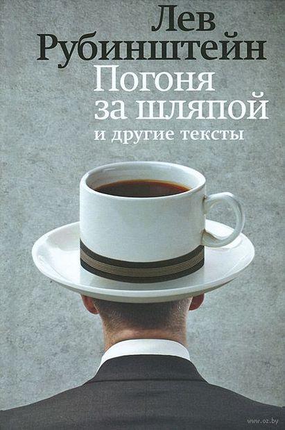 Погоня за шляпой и другие тексты. Лев Рубинштейн