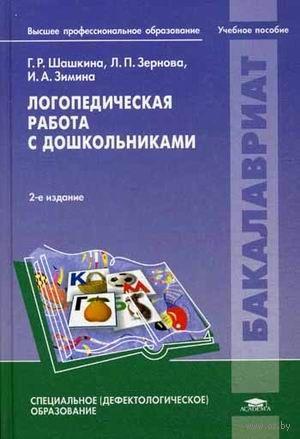 Логопедическая работа с дошкольниками. Лариса Зернова, Ирина Зимина, Гульнара Шашкина
