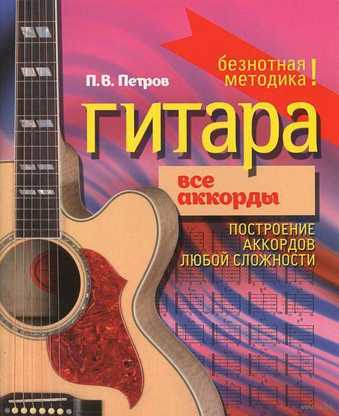 Гитара. Все аккорды. Павел Петров