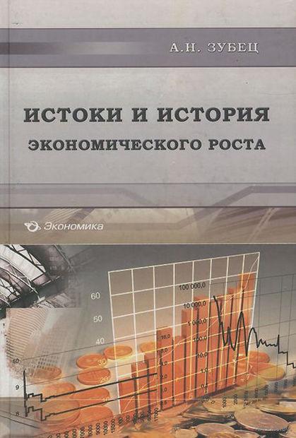 Истоки и история экономического роста. Алексей Зубец