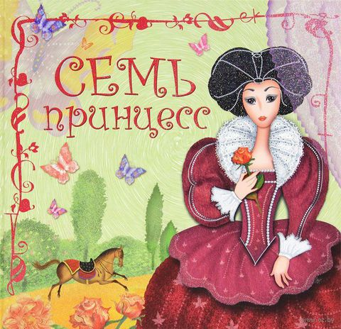 Семь принцесс. Дарья Колдина