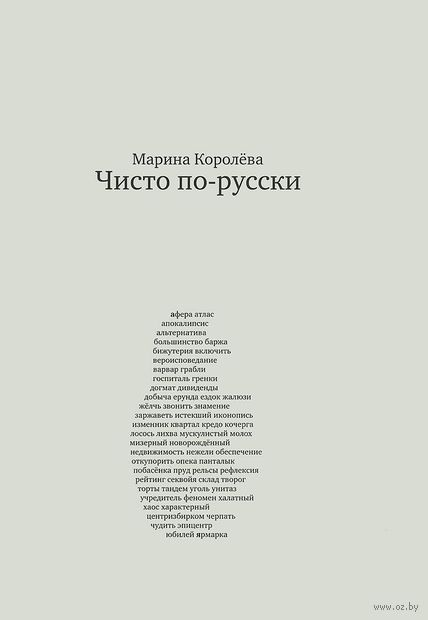 Чисто по-русски. Марина Королева