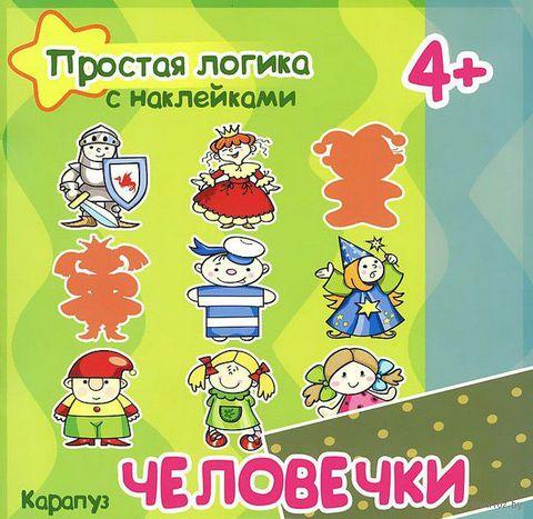 Человечки. Сергей Савушкин, М. Соловьева