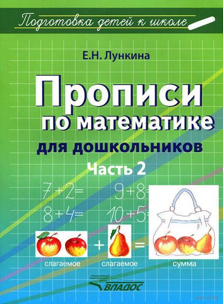 Прописи по математике для дошкольников. В 2-х частях. Часть 2. Цифры от 11 до 20. Е. Лункина