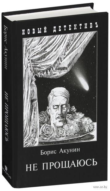 Новый роман о Фандорине. Борис Акунин