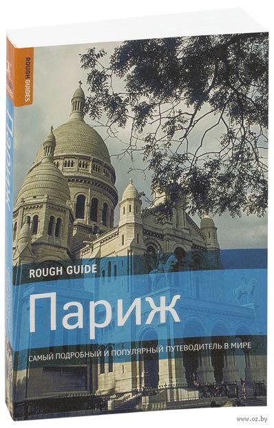 Париж. Самый подробный и популярный путеводитель в мире. Рут Блэкмор, Джеймс Макконахи