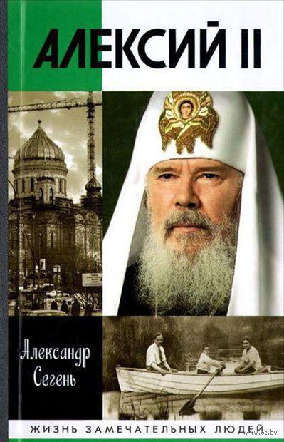 Алексий II — фото, картинка