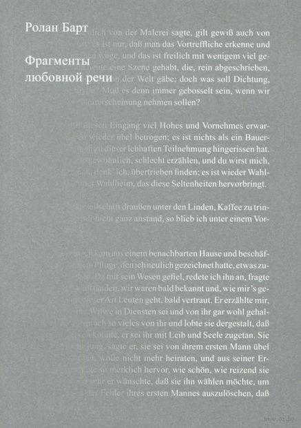 Фрагменты любовной речи. Ролан Барт