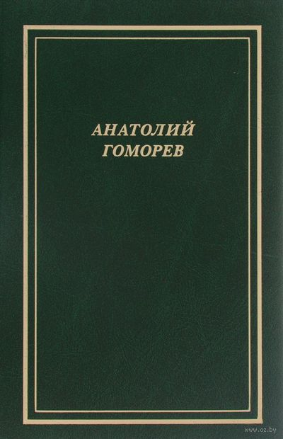Анатолий Гоморев. Собрание стихотворений. Анатолий Гоморев