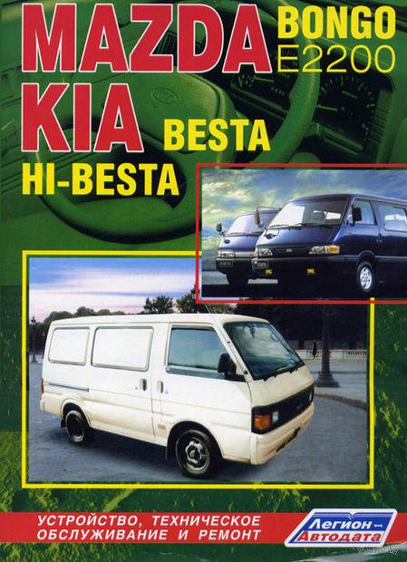 Mazda Bongo (Е2200), KIA Besta & HI-Besta. Устройство, техническое обслуживание и ремонт — фото, картинка