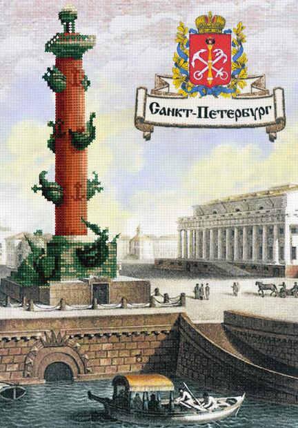 """Вышивка крестом """"Города России. Санкт-Петербург"""""""