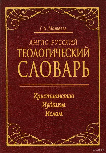 Англо-русский теологический словарь. Христианство - Иудаизм - Ислам. Сергей Матвеев