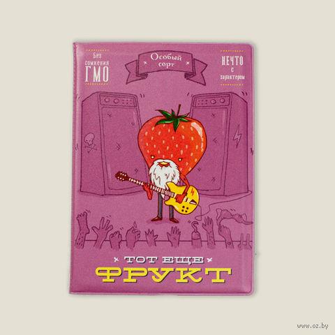 """Обложка на паспорт """"Тот еще фрукт"""" (клубника) — фото, картинка"""