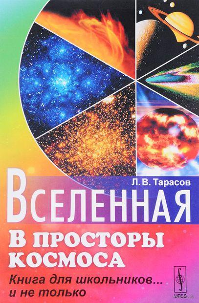 Вселенная. В просторы космоса. Книга для школьников... и не только — фото, картинка