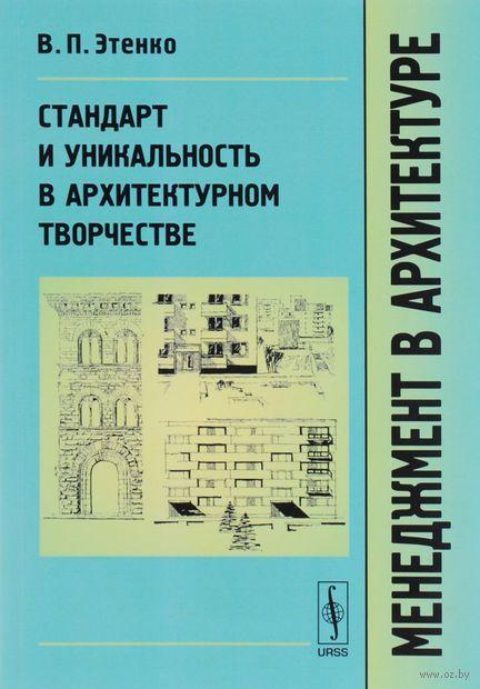 Менеджмент в архитектуре. Стандарт и уникальность в архитектурном творчестве (м) — фото, картинка