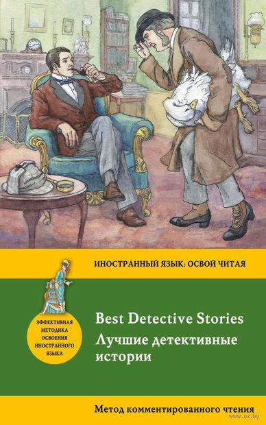Best Detective Stories — фото, картинка
