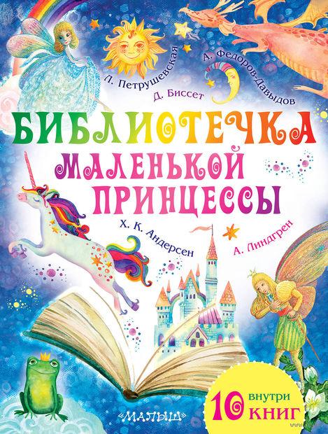 Библиотечка маленькой принцессы (Комплект из 10 книг) — фото, картинка