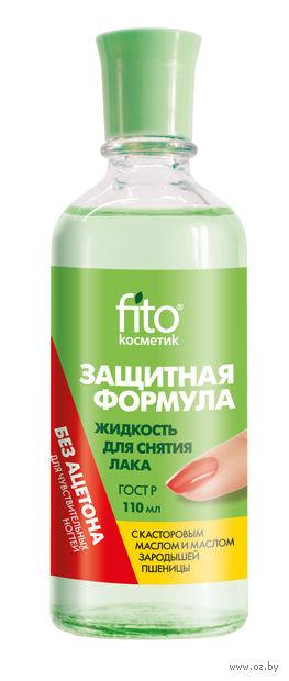 """Жидкость для снятия лака """"Касторовое масло и масло зародышей пшеницы"""" (110 мл) — фото, картинка"""