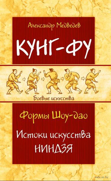 Кунг-фу. Формы Шоу-дао. Истоки искусства ниндзя — фото, картинка