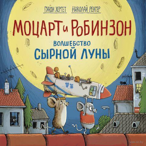 Моцарт и Робинзон. Волшебство сырной луны — фото, картинка