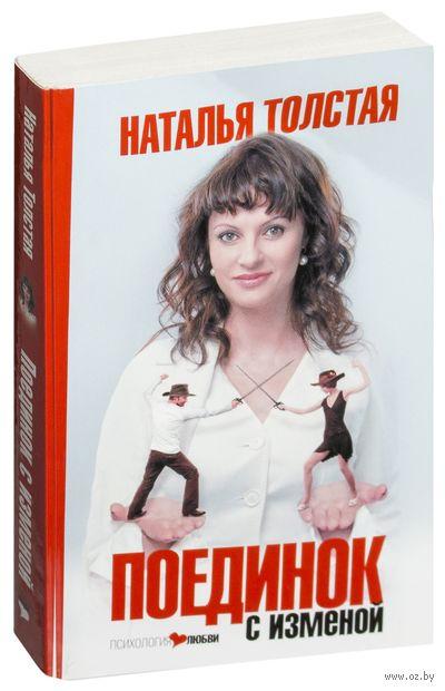 Поединок с изменой (м). Наталья Толстая