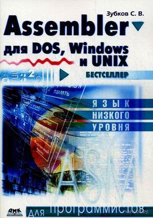 Assembler для DOS, Windows и UNIX. С. Зубков