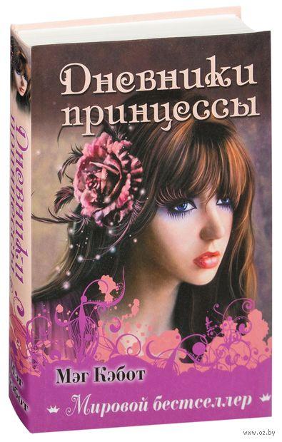 Дневники принцессы. Мэг Кэбот
