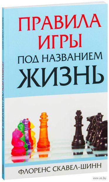 Правила игры под названием жизнь — фото, картинка