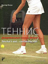 Теннис. Доверительные советы Янчука и... — фото, картинка