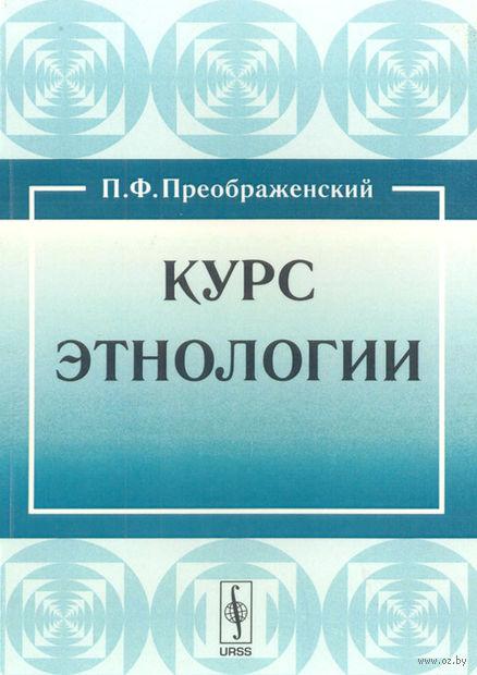 Курс этнологии. Петр  Преображенский